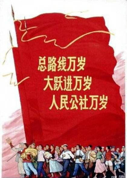 三面红旗.jpg
